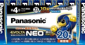 仮面ライダーのおもちゃで使うおすすめの単4電池とLR44ボタン電池を紹介します!