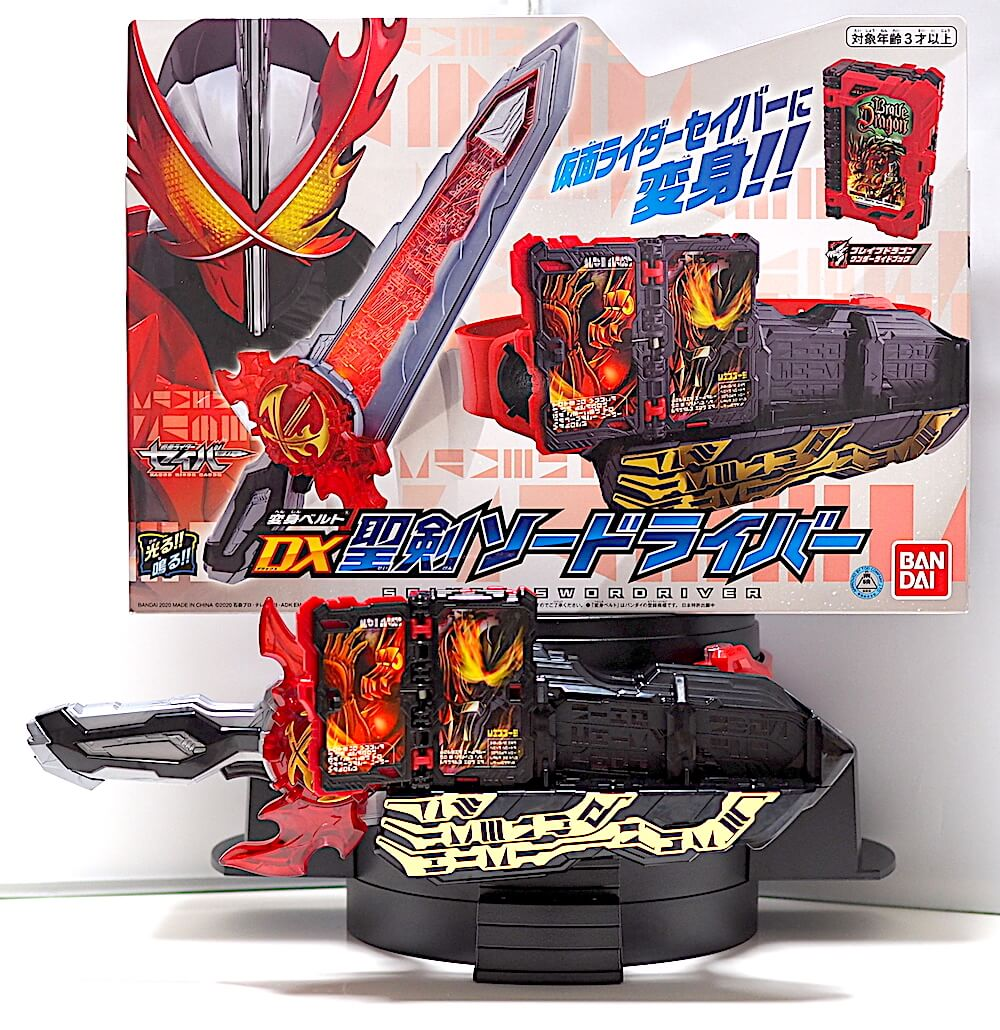 DX聖剣ソードライバー パッケージ